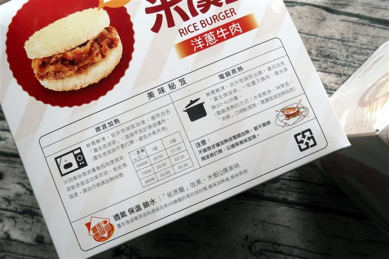 喜生 米漢堡 003.jpg