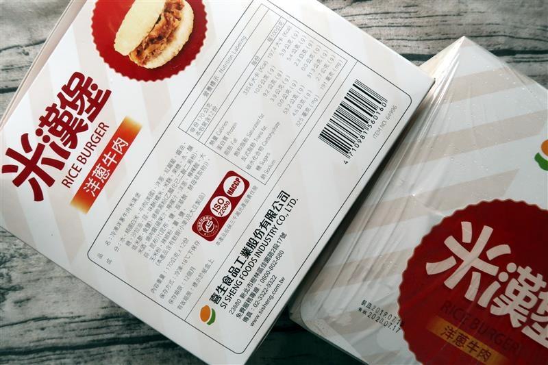 喜生 米漢堡 004.jpg