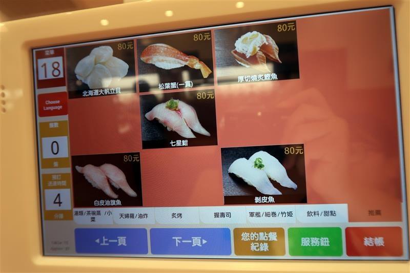 藏壽司 三峽 032.jpg