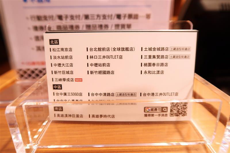 藏壽司 三峽 086.jpg