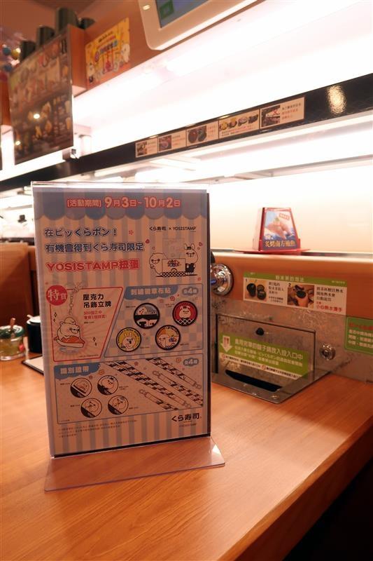 藏壽司 三峽 082.jpg