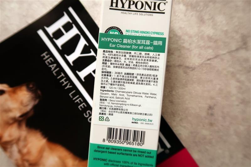 HYPONIC 潔毛露006.jpg