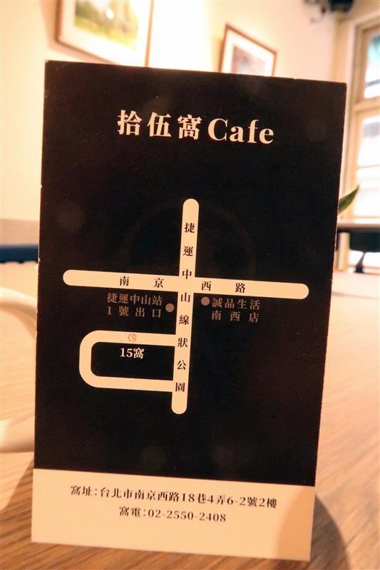 拾伍窩cafe 048.jpg