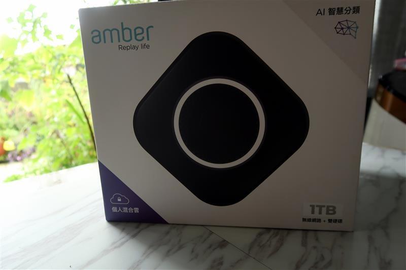 Amber智庫 個人雲端硬碟 004.jpg