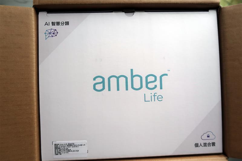 Amber智庫 個人雲端硬碟 001.jpg
