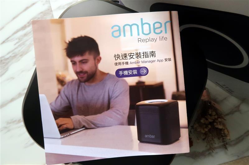 Amber智庫 個人雲端硬碟 030.jpg