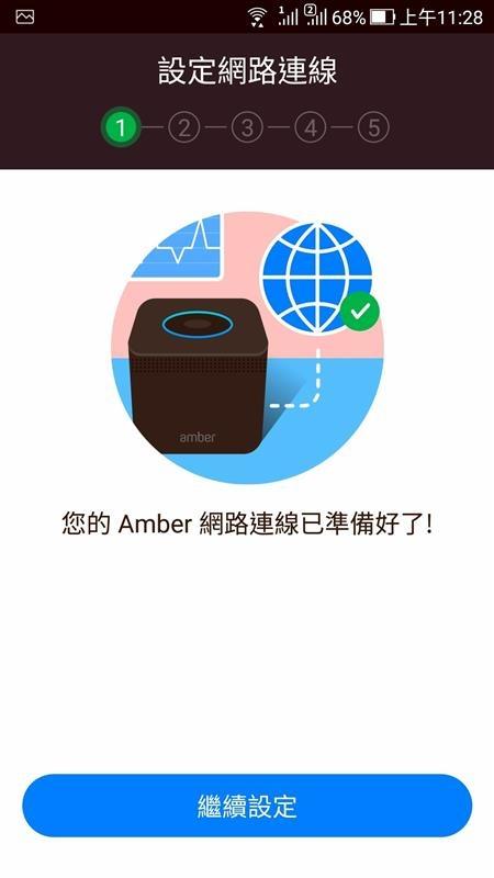 Amber智庫 個人雲端硬碟 038.jpg