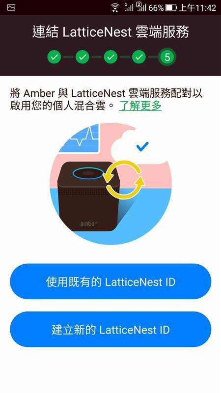 Amber智庫 個人雲端硬碟 045.jpg