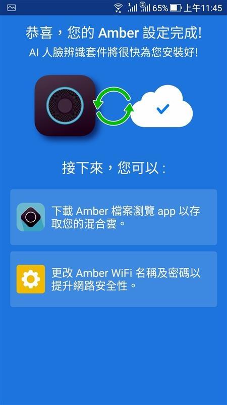 Amber智庫 個人雲端硬碟 046.jpg