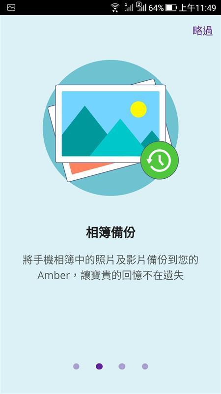 Amber智庫 個人雲端硬碟 049.jpg