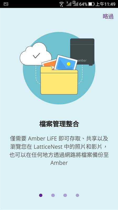 Amber智庫 個人雲端硬碟 048.jpg
