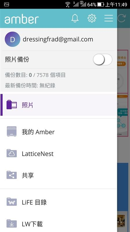 Amber智庫 個人雲端硬碟 053.jpg