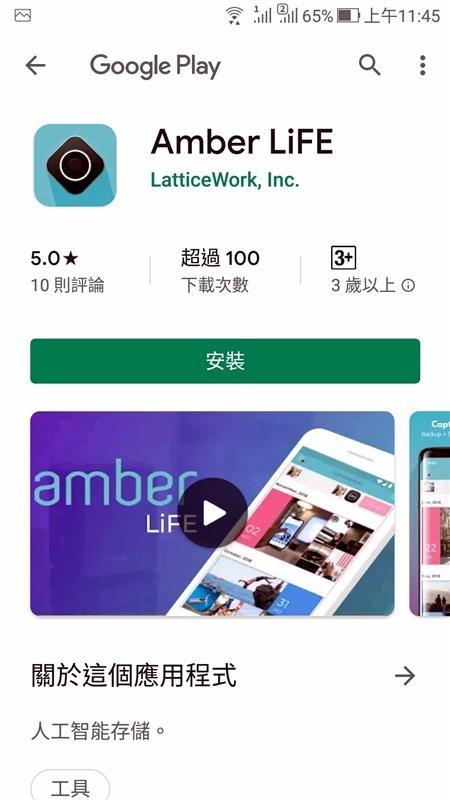 Amber智庫 個人雲端硬碟 047.jpg