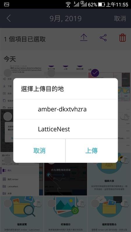 Amber智庫 個人雲端硬碟 060.jpg