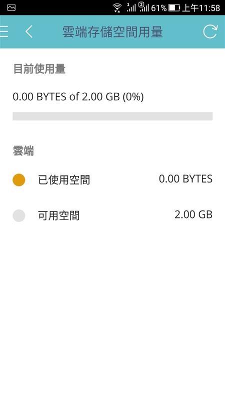Amber智庫 個人雲端硬碟 065.jpg