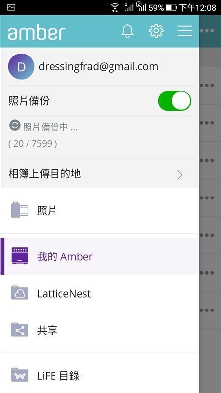 Amber智庫 個人雲端硬碟 069.jpg