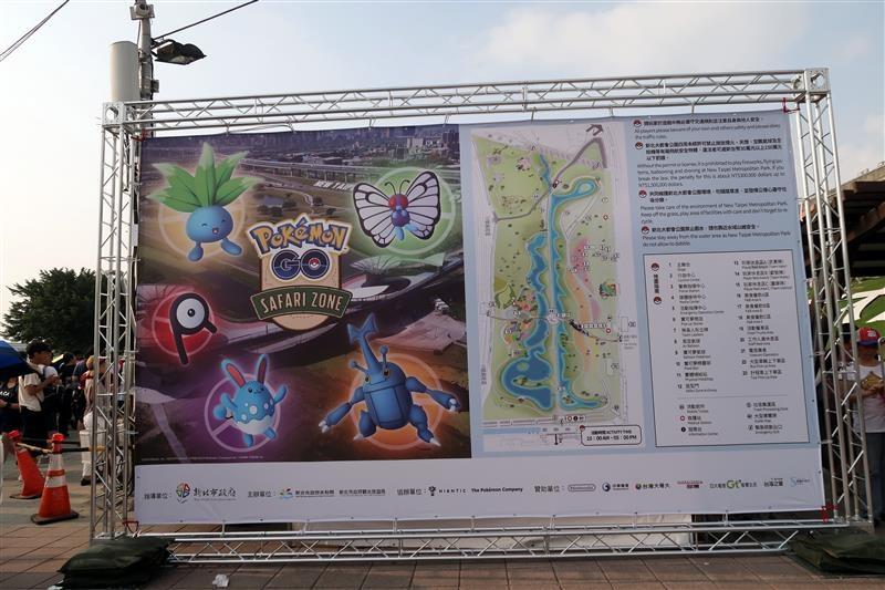 pokémongo safari zone 004.jpg