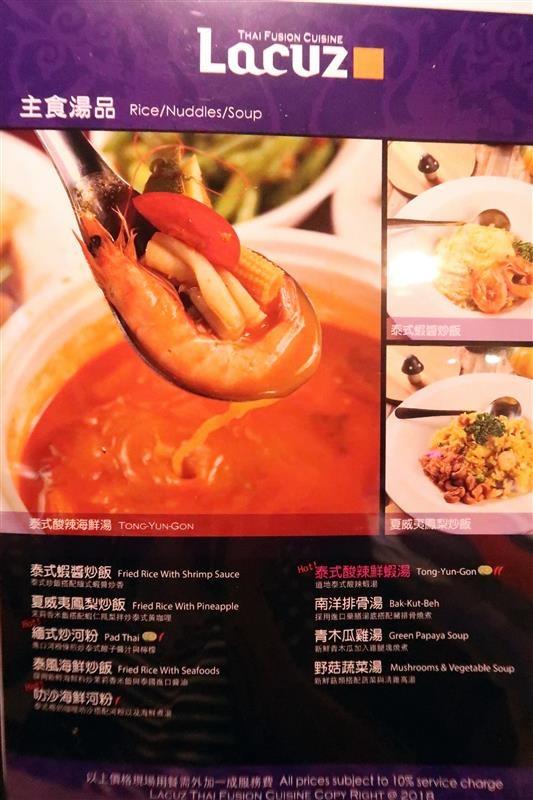 Lacuz 泰食 泰式料理吃到飽 023.jpg