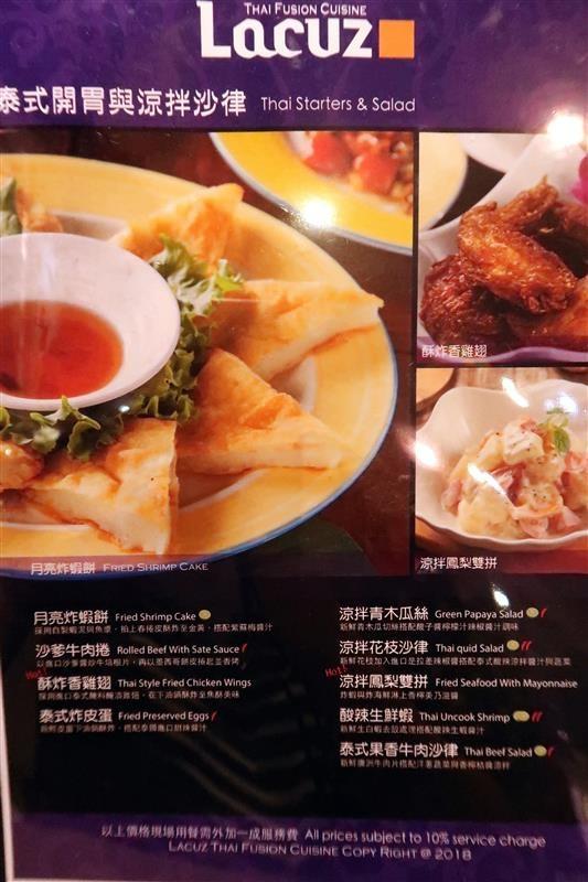 Lacuz 泰食 泰式料理吃到飽 019.jpg
