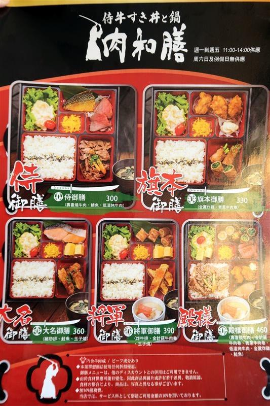 肉和膳 台北丼飯鍋物 006.jpg