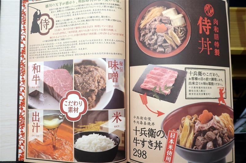 肉和膳 台北丼飯鍋物 005.jpg
