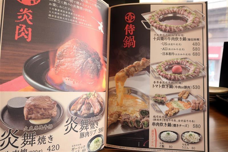 肉和膳 台北丼飯鍋物 007.jpg