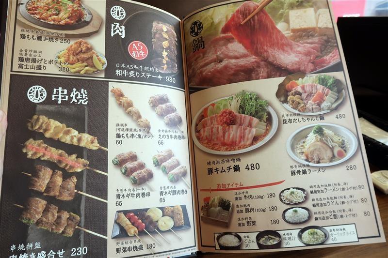 肉和膳 台北丼飯鍋物 009.jpg