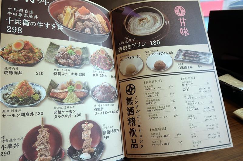 肉和膳 台北丼飯鍋物 010.jpg
