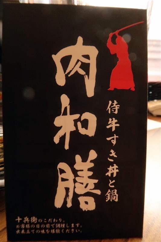 肉和膳 台北丼飯鍋物 059.jpg
