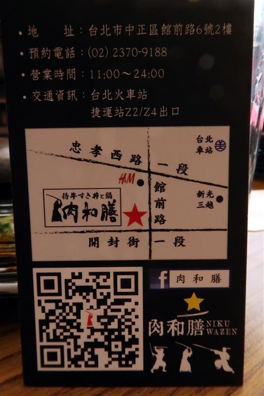 肉和膳 台北丼飯鍋物 060.jpg