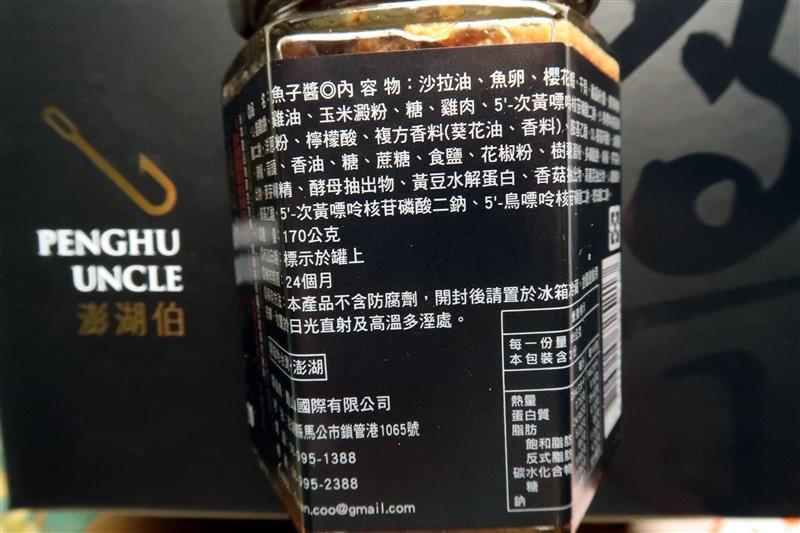 澎湖伯  小捲醬 魚子醬 010.jpg