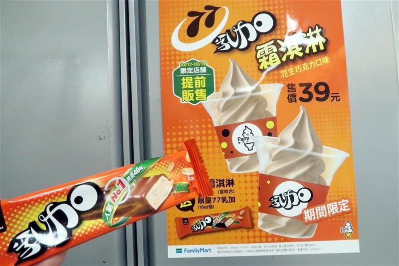 全家 七七乳加霜淇淋 002.jpg