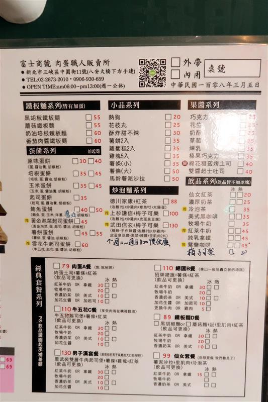 三峽 富士商號 肉蛋土司 016.jpg