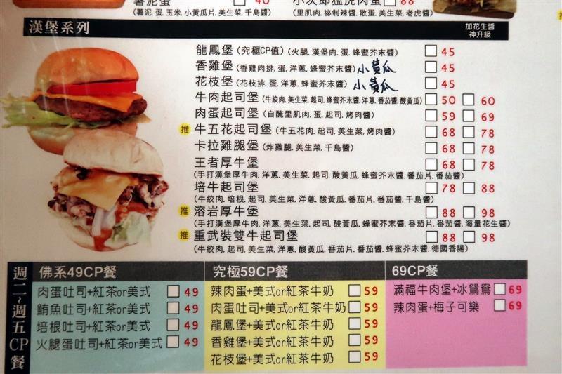三峽 富士商號 肉蛋土司 020.jpg