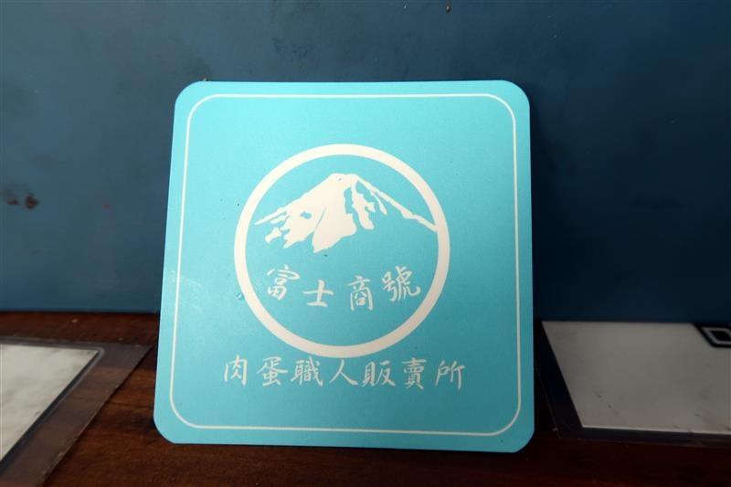 三峽 富士商號 肉蛋土司 067.jpg