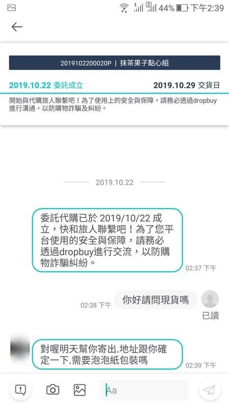 Screenshot_20191022-143944.jpg