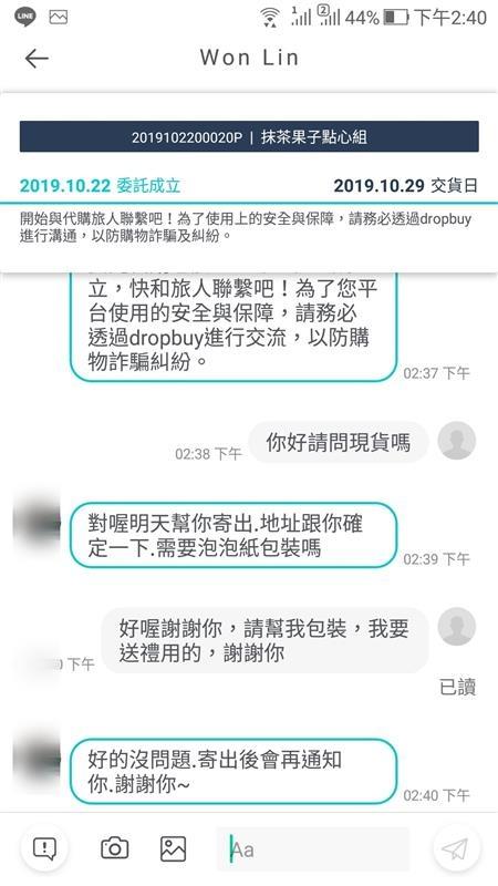 Screenshot_20191022-144044.jpg