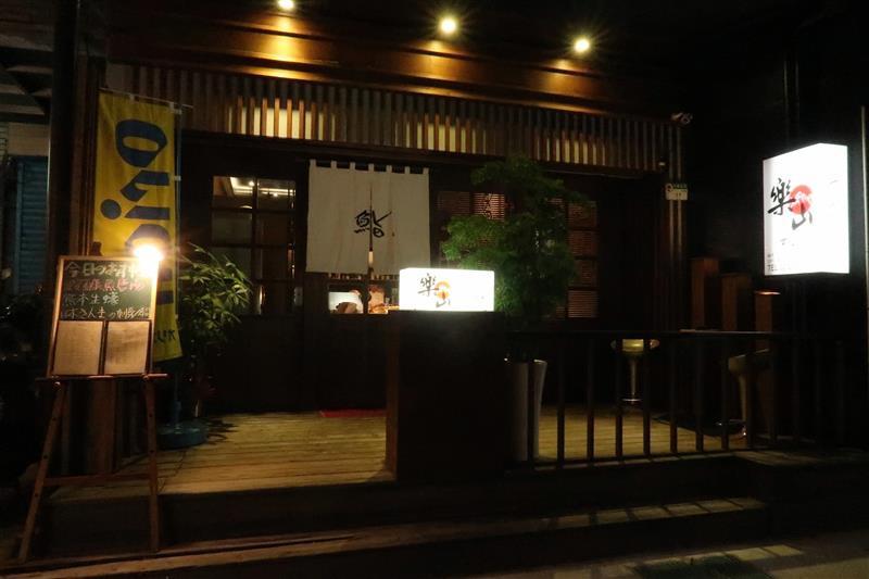 林森北路壽司無菜單日本料理  樂山割烹壽司001.jpg