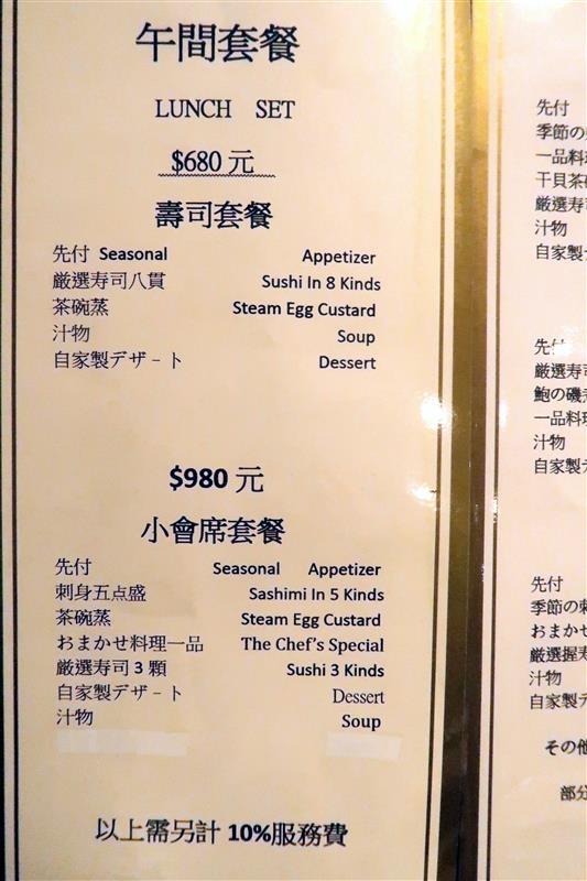 林森北路壽司無菜單日本料理  樂山割烹壽司015.jpg