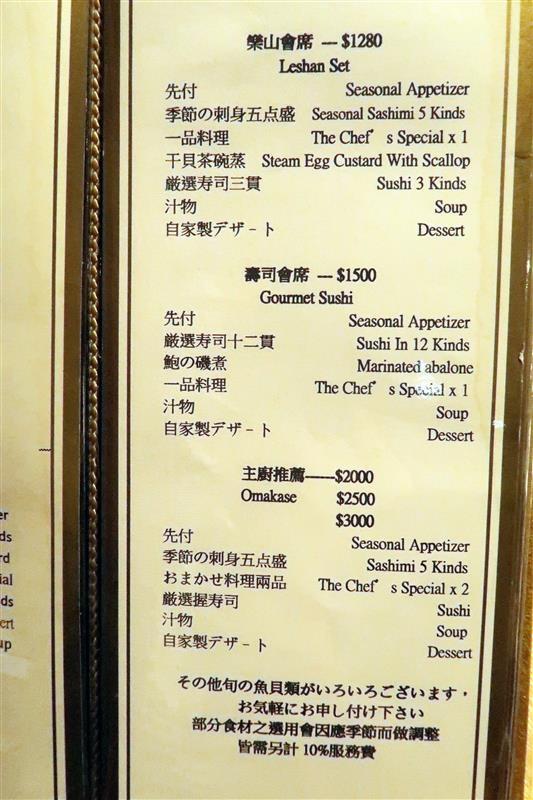 林森北路壽司無菜單日本料理  樂山割烹壽司016.jpg