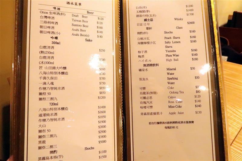 林森北路壽司無菜單日本料理  樂山割烹壽司020.jpg