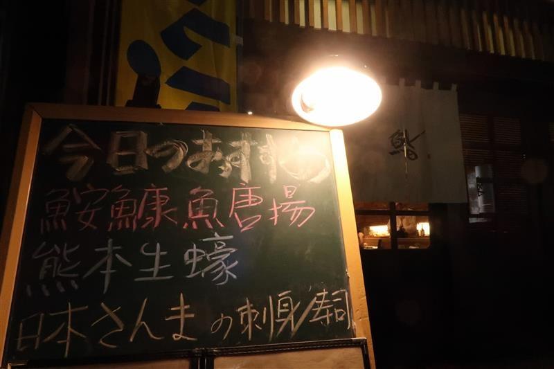 林森北路壽司無菜單日本料理  樂山割烹壽司064.jpg