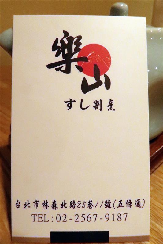林森北路壽司無菜單日本料理  樂山割烹壽司058.jpg