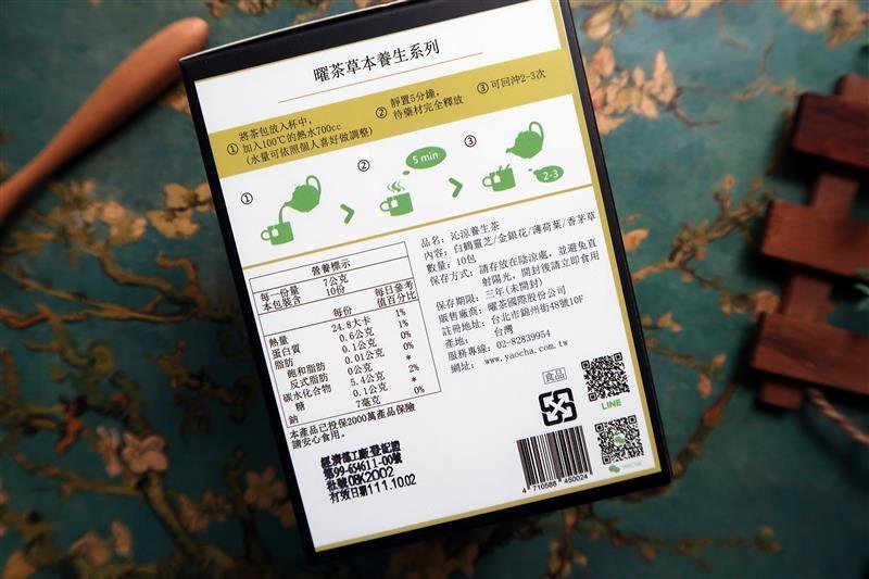 曜茶  中草藥養生茶包 002.jpg