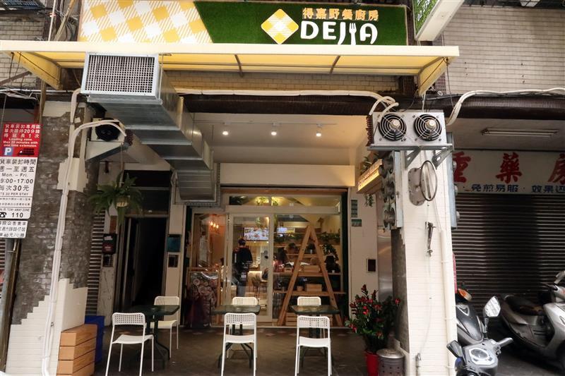 西門早午餐  Dejia得嘉野餐廚房  008.jpg