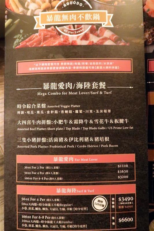 肉多多 新店 299 石頭火鍋 016.jpg