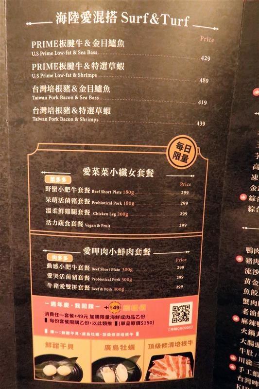 肉多多 新店 299 石頭火鍋 021.jpg