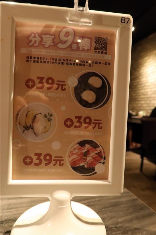 肉多多 新店 299 石頭火鍋 068.jpg