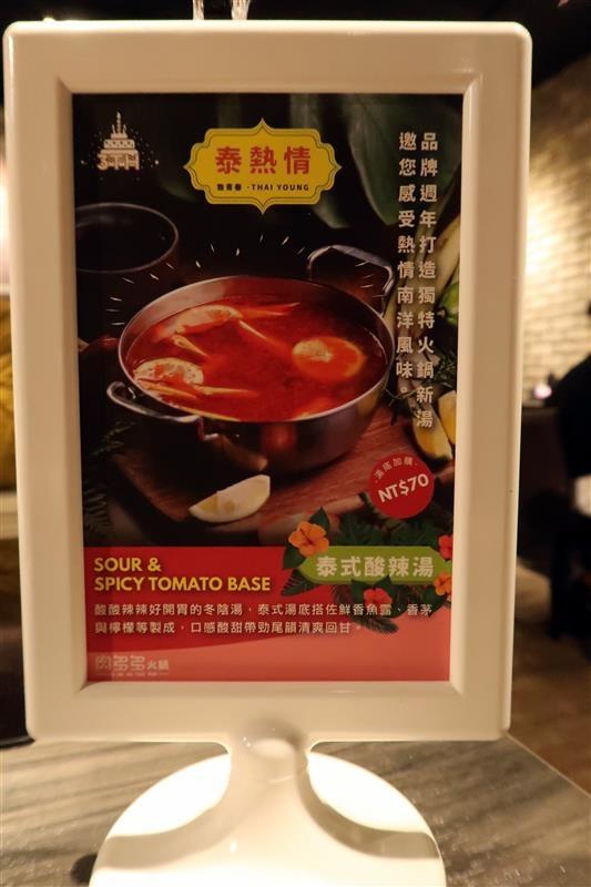 肉多多 新店 299 石頭火鍋 069.jpg
