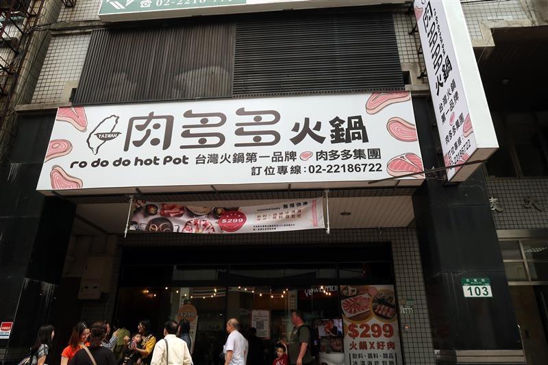 肉多多 新店 299 石頭火鍋 070.jpg